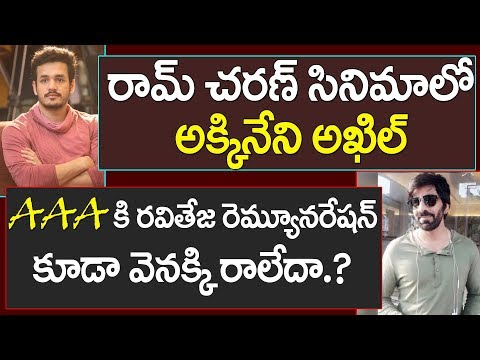 Akkineni Akhil In Ram Charan Movie | Raviteja AAA Collections Report | Tollywood Updates