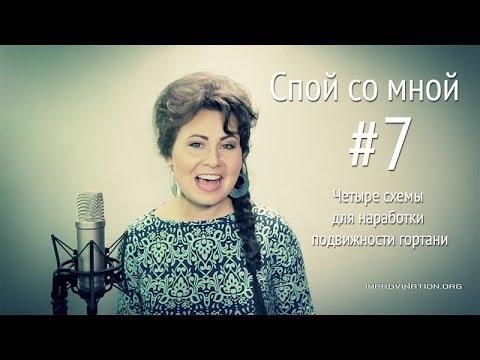Спой со мной (#7). Четыре схемы для наработки подвижности гортани