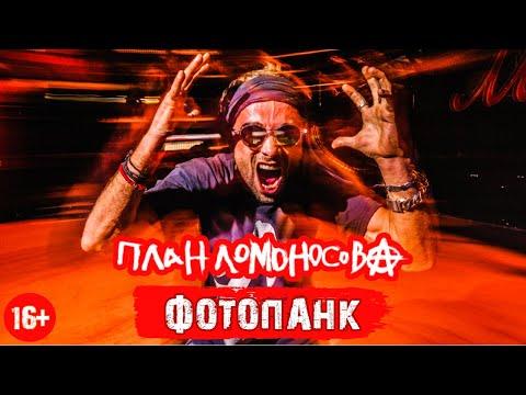 План Ломоносова - Фото Панк