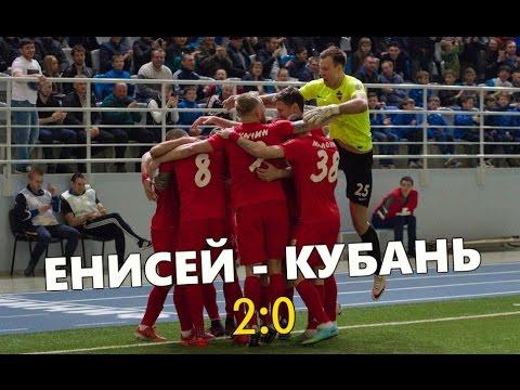 Обзор матча Енисей - Кубань 2:0
