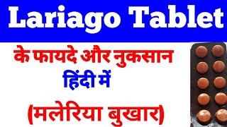 Lariago tablet review in hindi |मलेरिया बुखार को करिये दूर इस दवा के साथ | Online