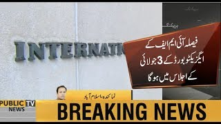 IMF to Pakistan $6 billion approved loan Will be on 3 July | Public News