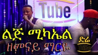 Lij Michael Faf - Zemenay Mariye Live at the DireTube Awards 2016