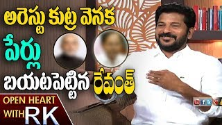 T-Congress Working President Revanth Reddy reveals names behind IT Raids | Open Heart With RK