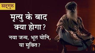 मृत्यु के बाद क्या होगा? नया जन्म, भूत योनि या मुक्ति? Mrityu ke baad kya hota hai? in Hindi