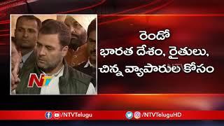 రైతుకు రుణమాఫీ చేసేవరకు మోదీని నిద్ర కూడా పోనివ్వం :రాహుల్ గాంధీ |  NTV Politics