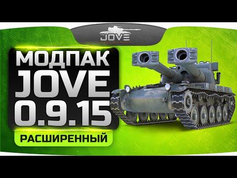 Расширенный Модпак Джова к патчу 0.9.15. Пять новых модов!