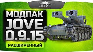 Новый Расширенный Модпак Джова к патчу 0.9.15. Пять новых модов!