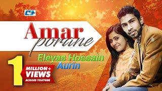 Amar Porane   Eleyas Hossain   Aurin   Neerob Khan   Nourin   Bangla New Songs   Full HD