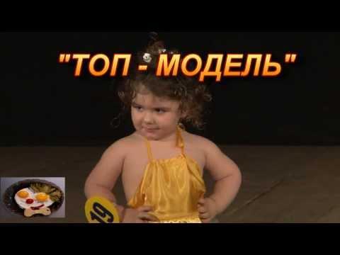 Детские песни! Юная Топ-модель! (клип)