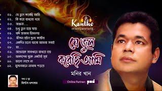 Monir Khan - Je Bhul Korechi Ami   Full Audio Album