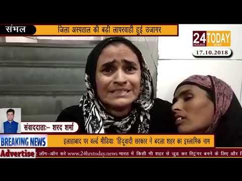 24hrstoday Breaking News:-जिला अस्पताल की बड़ी लापरवाही हुई उजागरReport by Shard Sharma