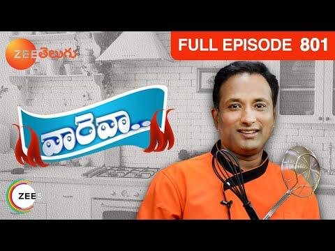 Vah re Vah - Indian Telugu Cooking Show - Episode 801 - Zee Telugu TV Serial - Full Episode