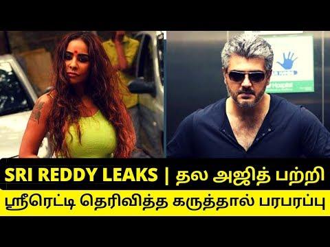 Sri Reddy Leaks | தல அஜித் பற்றி நடிகை ஸ்ரீரெட்டி தெரிவித்த கருத்தால் பரபரப்பு | Thala Ajith
