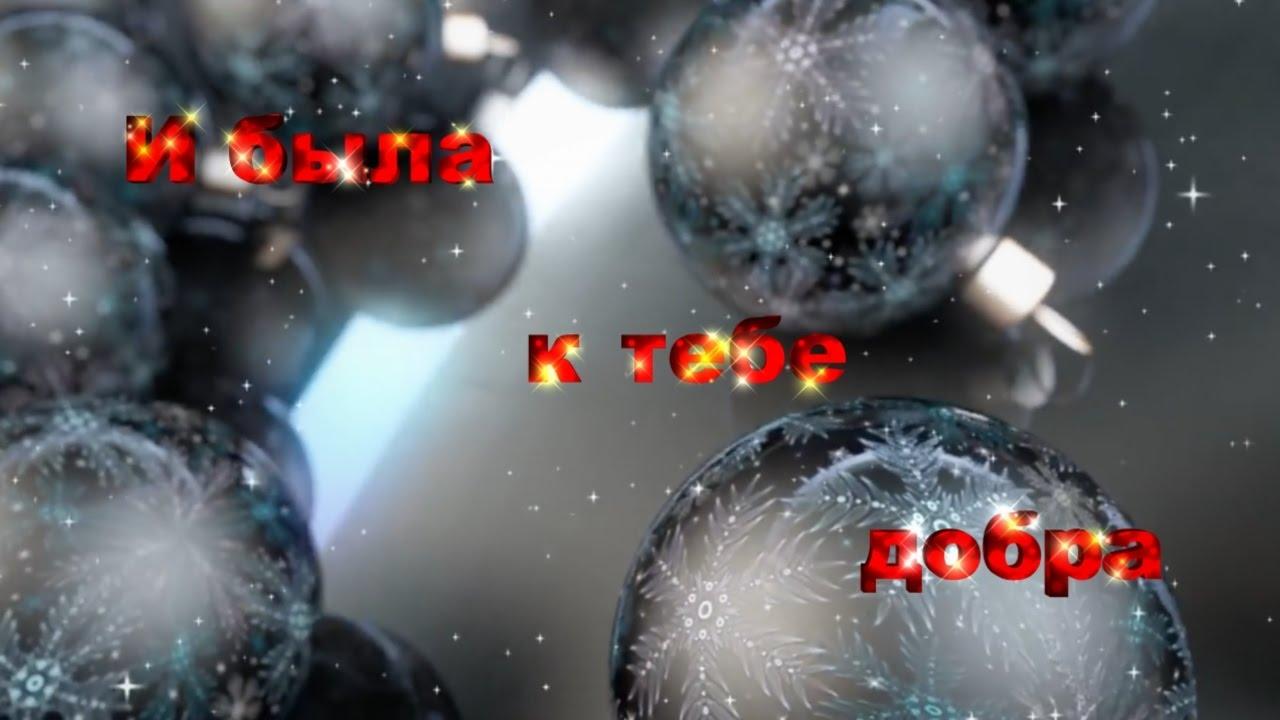 Видеоклипы с новым годом поздравления