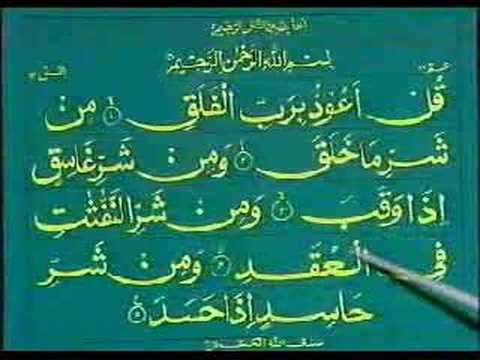 Learn Quran in Urdu 22 of 64