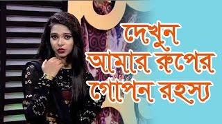 Rupban Sundorir Ruper Rohossho Bangla New Funny Video