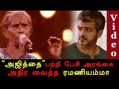 Zeetamil Rock Star Ramani Ammal  About Viswasam Thala ajith| Thalapathy 62 | Shooting
