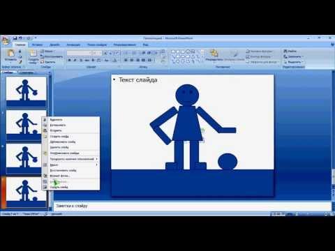 Создаем первую анимацию с помощью Microsoft Office PowerPoint 2007 - Video Forex