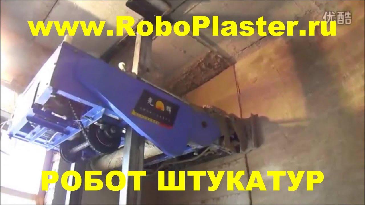 робопластер инструкция