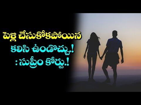 Supreme Court Accepts Living Relationship! | Government Latest Updates | VTube Telugu