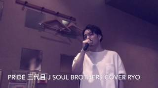 PRIDE 三代目 J Soul Brothers cover Ryo