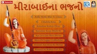 Meerabai Na Bhajan - SuprHit Bharti Vyas Bhajan | Krishna Song | Gujarati Full Audio Jukebox