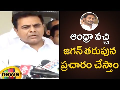 KTR To Campaign With YS Jagan For 2019 AP Elections | KTR Latest Speech | AP Politics | Mango News