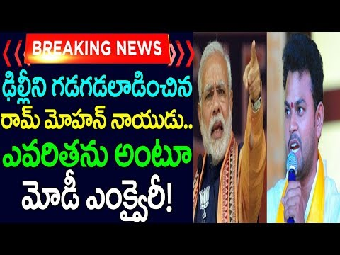 డిల్లీ ని గడగడ లాడించిన రామ్ మోహన్ నాయుడు - ఎవరితను అంటూ మోడీ ఎంక్వైరీ! | Modi Shock With Ram Mohan