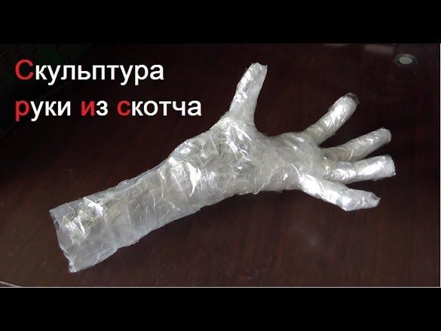 Поделки из скотча своими руками 36