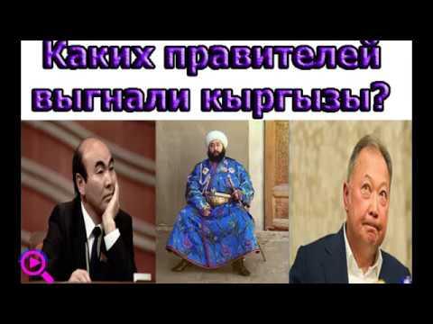 История кыргызов. Диктатура и кыргызы. Акаев, Бакиев, Худоярхан.