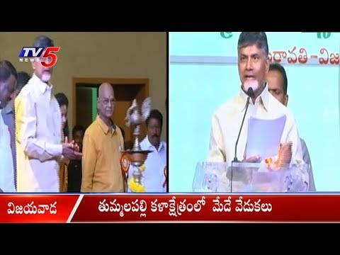 AP CM Chandrababu Naidu Participated In May Day Celebrations | Tummalapalli Kalakshetram | TV5 News