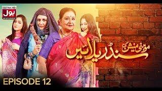 Mohini Mansion Ki Cinderellayain Episode 12 | Pakistani Drama | 18 February 2019 | BOL Entertainment