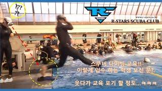 올림픽수영장 귀요미 스쿠버다이빙(Scuba Diving) - 알스타즈스쿠버클럽(3월22일 오프 1차영상)