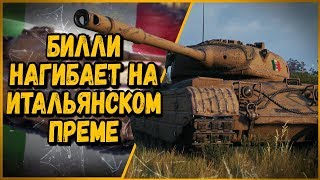Progetto 46 - БИЛЛИ НАГИБАЕТ НА ПЕРВОМ ИТАЛЬЯНСКОМ ПРЕМЕ | World of Tanks