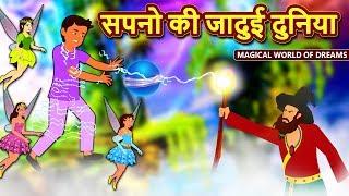 सपनो की जादुई दुनिया - Hindi Kahaniya for Kids | Stories for Kids | Moral Stories | Koo Koo TV Hindi
