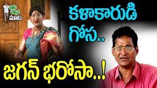 బాట చెప్పిన మాట..!: కళాకారుడి గోస.. జగన్ భరోసా..! - Watch Exclusive