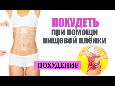 Как похудеть с пленкой пищевой