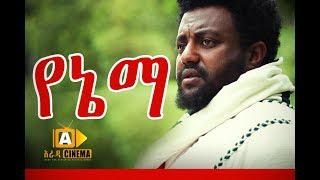 Yenema - Ethiopian Movie Trailer
