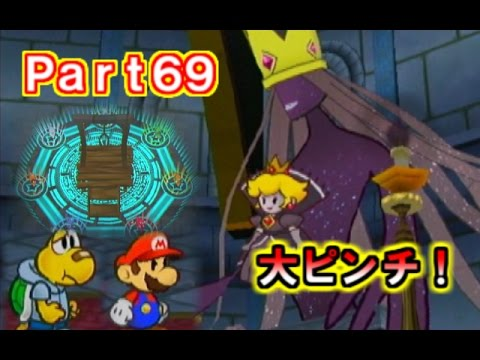 【Part69】ペーパーマリオRPG実況プレイ「VSカゲの女王!!絶体絶命のマリオに応援を!!」