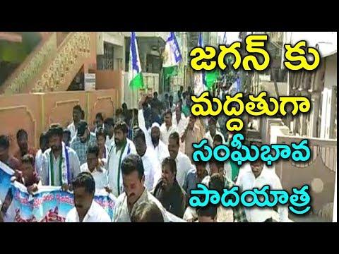 YSRCP Activists Conducts Sangeebhava Padayatra In Jaggayapeta | AP Political News | Indiontvnews