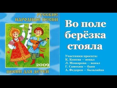 ВО ПОЛЕ БЕРЁЗА СТОЯЛА/ Русские народные песни для детей