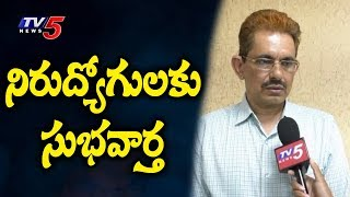 Good News To Unemployees In AP | APPSC Chairman Uday Bhaskar Face To Face