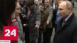Президент пообещал поддержку ростовским промышленникам - Россия 24