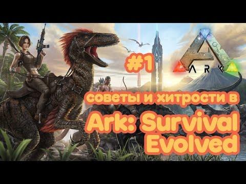СОВЕТЫ и СЕКРЕТЫ Ark: Survival Evolved #1 Как играть?