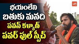 Pawan Kalyan Powerful Speech at Janasena Praja Porata Yatra