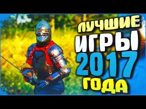 ТОП 10 Лучшие Игры 2017 года ( Самые Ожидаемые Игры 2017)