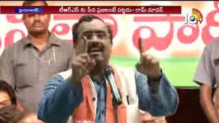 తెరాస కు పేద ప్రజలంటే పట్టదు..| BJP Ram Madhav Comments On TRS Govt | #BJPmeeting