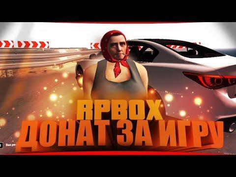 Бесплатные кейсы на РП БОКС, покупка инфинити | #66 RP BOX🔞