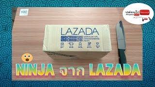 Ninja จาก Lazada